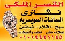 شراء الساعات الثمينه بمصر