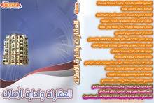 برنامج العقارات وادارة الاملاك جوال   0559966519