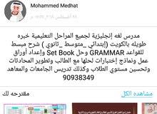 مدرس لغه انجليزيه لجميع المراحل الدراسية