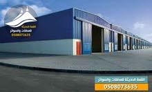 أفضل مؤسسة تنفيذ مقاولات هناجر ومستودعات , 0508073635 ,مستودعات ساندتوش بانل , مستودعات تخزين ,