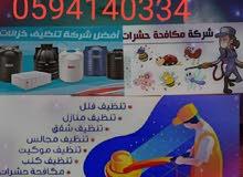 شركة تنظيف فلل وشقق وخزانات ورش حشرات