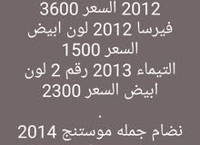 مجموعة سيارات للبيع ب اسعار مغريه وبشكل عاجل
