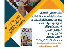 كتاب تاسيس الطفل ما قبل المدرسه