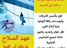 تخليص معاملات /اقامات للبحرين
