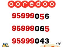 ارقام اوريدو مميزة و منسقة