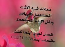 شرا، الاثاث المستعمل بالرياض0553719679