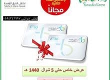 بطاقه تكافل الشرق الاوسط 150 ﷼