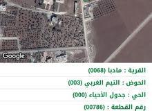 مادبا-طريق ماعين-التيم الغربي للبيع بسعر مغري - قابل للتجزئه