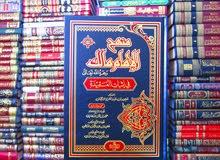 منهج الإمام مالك في اثبات العقيدة
