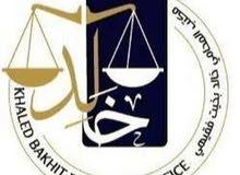 مكتب المحامي خالد بخيت فقيهي