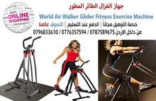 جهاز الغزال الطائر المطور World Air Walker Glider Fitness Exercise Machine