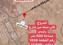 البيع أرض في المروج قريب جدا من شارع 50 متر