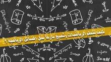 معلم رياضيات خبرة طويله بمناهج الكويت