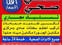 معلم صحى وتسليك مجارى خدمه 24ساعه بارخص الاسعار أبو حافظ