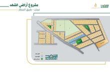 أرض للبيع في أجمل مناطق عمان _ الطنيب _ مساحة 750 متر بلقرب من ( ايكيا ) _ اطلالة رائعة