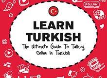 مطلوب مدرس لغة تركية