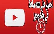 خدمات اليوتيوب 4000 ساعة مشاهدة في اسبوع او اقل !