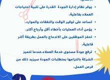 الأن في السعودية و جميع دول الخليج نأهلك للحصول على شهادات الأيزو