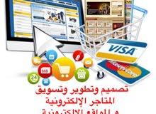 تصميم وتسويق المتاجر الإلكترونية و المواقع الإلكترونية
