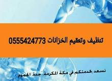 تنظيف خزانات بمكة.0555424773