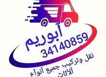 نقل  وفك وتركيب الاثاث34140859