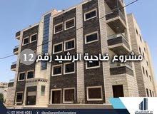 """شقة للبيع في عمان """"ضاحية الرشيد"""""""