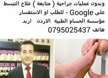 مؤسسة الحسام الطبية  اربد شارع السيتما  فوق صيدلية السمان  0795025437