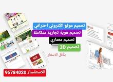 تصميم موقع الكتروني web design