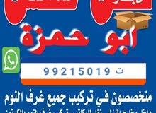 نور الخليج للنقل العفش والاثاث مع الفك وتركيب باسعاره مميزه