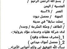 مشرف محطات بنزين أو محصل مالي يبحث عن عمل