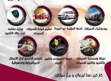 المشروع الأول من نوعه لتقديم خدمات بيع و شراء و بيع وفحص وصيانة سيارات السيدات.