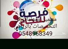 مدرسين ومدرسات خصوصي 0548968349 كل انحاء الرياض
