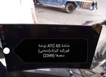 عرض جدا مغري على شاشه 65 بوصه ATC فل اتش دي  فوركيه  كيرف ( منحني ) حامل جداري + توصيل مجاني