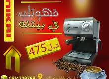 ماكينة قهوة في بيتك