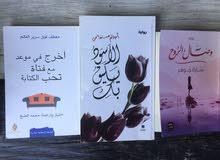 كتب روايات للبيع