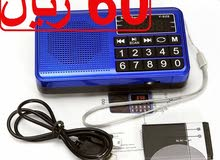 راديو متعدد الاستخدامات