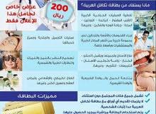 بطاقة تكافل العربية (بطاقة خصم طبي حتى 80%)