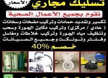 تجديد وصيانة جميع الحمامات - أطقم وإكسسوارات - جميع مناطق الكويت