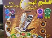 قلم الهدى قلم لقراءه القرآن
