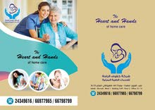 KAFOF AL RAHA HOME MEDICAL SERVICES CO