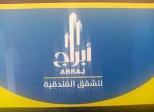 يعلن مكتب أبراج عن توفير شقة مفروشة لاجار الشهري