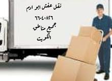 ابو ادم 66040826نقل جميع مناطق الكويت