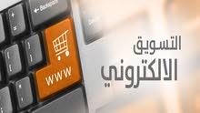 مطلوب مندوبين لتسويق منتجاتنا على مواقع التواصل الاجتماعي