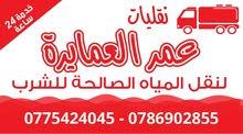 تنك ماء 0797740717 عمان وزرقاء