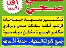 أبو رجب معلم صحى وتسليك مجارى خدمه 24ساعه بارخص الاسعار في جميع مناطق الكويت