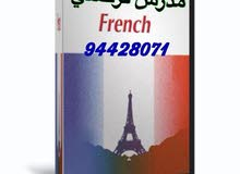 مدرس فرنسي 94428071