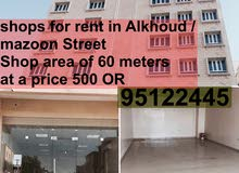 in Alkhoud shops for rent with 60 m area