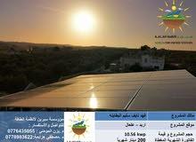 شركة سيرين للطاقه الشمسيه