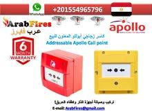 عرب فايرز كاسر زجاجي أبوللو معنون  بالضمان في مصر Call point Arab fires