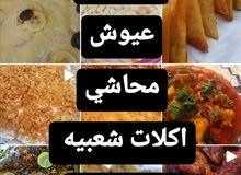 معجنات وارز بايدي عمانيه